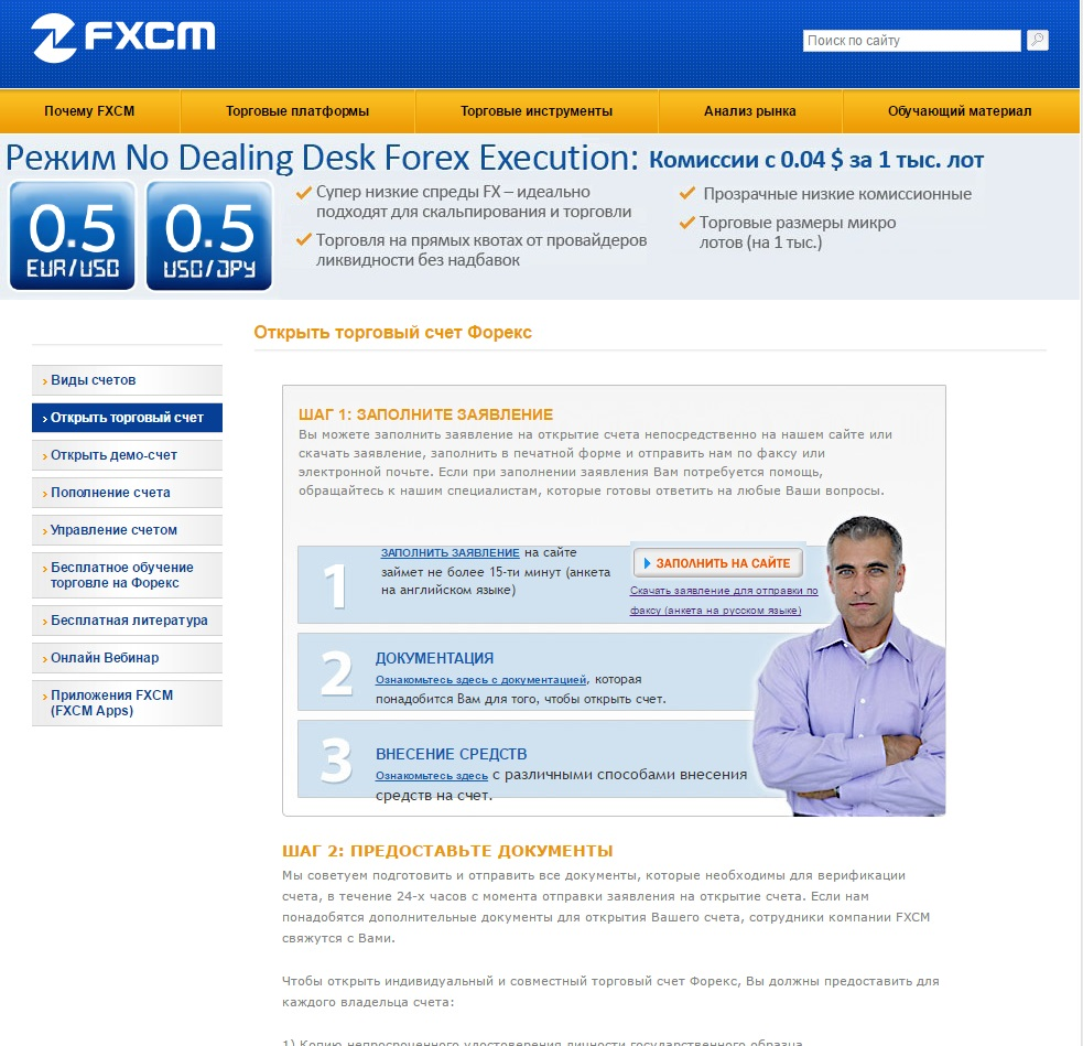 Регистрация FXCM