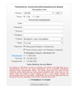 Dukascopy регистрация