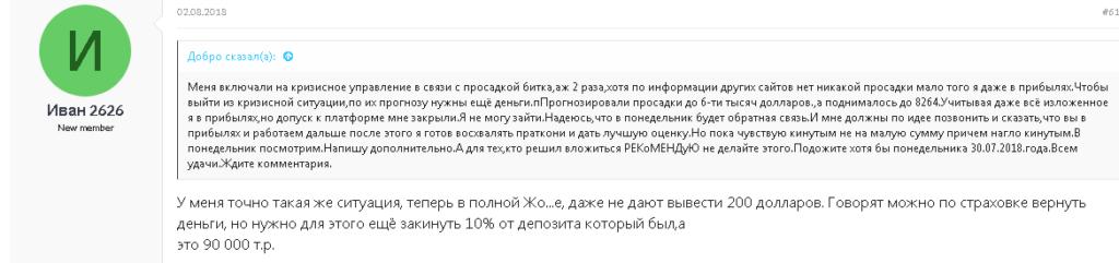 Отзыв клиента Ивана