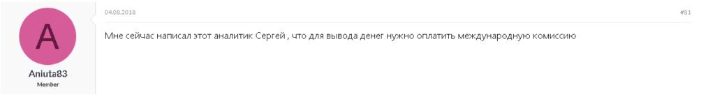 Клиент Анита отзыв