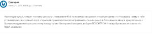 Отзыв клиента о компании Pratconi