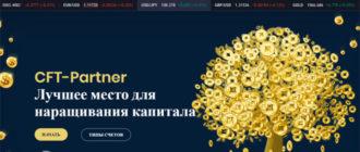 Обзор брокера CFT-Partner