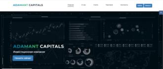 Обзор и отзывы на Adamant Capitals