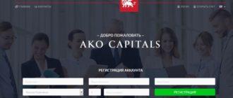 Обзор и отзывы на AKOCapitals